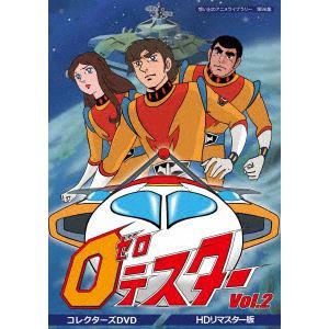 <DVD> 想い出のアニメライブラリー 第96集 ゼロテスター コレクターズDVD Vol.2<デジタルリマスター版>