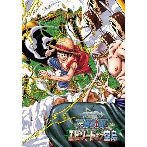 【発売日翌日以降お届け】<DVD> ONE PIECE エピソード オブ 空島(通常版)