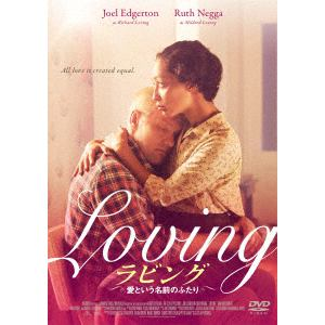 <DVD> ラビング 愛という名前のふたり