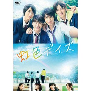 <DVD> 虹色デイズ 通常版