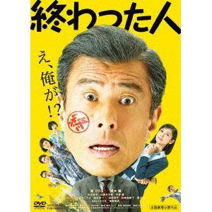 <DVD> 終わった人