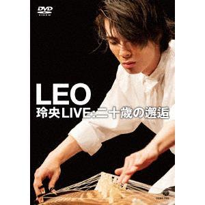 <DVD> LEO / 玲央 LIVE:二十歳の邂逅