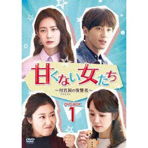 <DVD> 甘くない女たち~付岩洞<プアムドン>の復讐者~DVD-BOX1