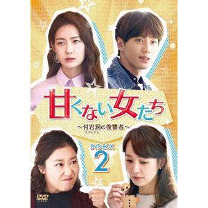 <DVD> 甘くない女たち~付岩洞<プアムドン>の復讐者~DVD-BOX2