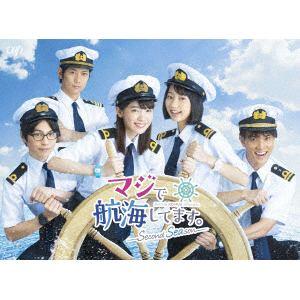 <BLU-R> マジで航海してます。~Second Season~ Blu-ray BOX