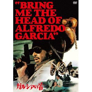 <DVD> ガルシアの首