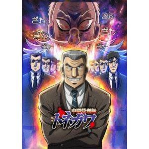 <DVD> 中間管理録トネガワ 上巻 DVD BOX
