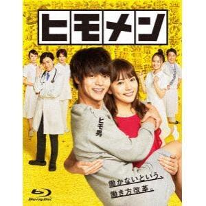 【BLU-R】 ヒモメン Blu-ray BOX