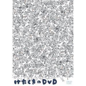 <DVD> けたくまのDVD