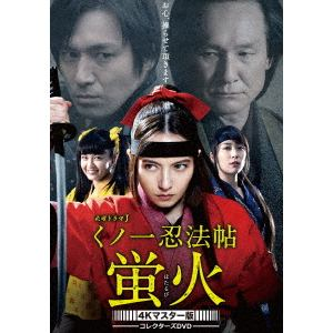 <DVD> くノ一忍法帖 蛍火 コレクターズDVD<4Kマスター版>
