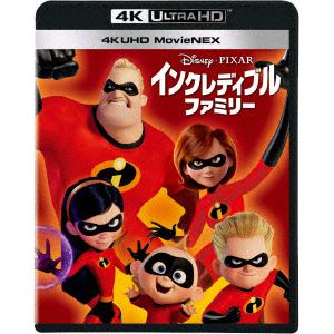 <4K ULTRA HD> インクレディブル・ファミリー 4K UHD MovieNEX(4K ULTRA HD+3Dブルーレイ+ブルーレイ)