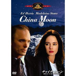 <DVD> チャイナ・ムーン/魔性の女 白い肌に秘められた殺意