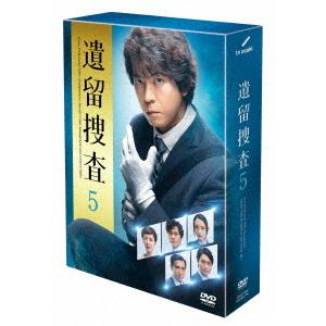 <DVD> 遺留捜査5 DVD-BOX