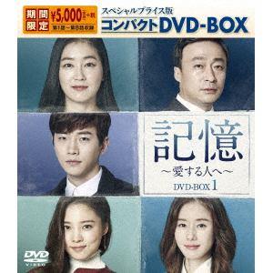 【DVD】 記憶~愛する人へ~ スペシャルプライス版コンパクトDVD-BOX1【期間限定】