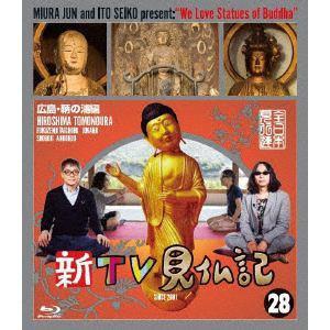 <BLU-R> 新TV見仏記(28)広島・鞆の浦(とものうら)編