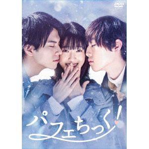 <DVD> パフェちっく!