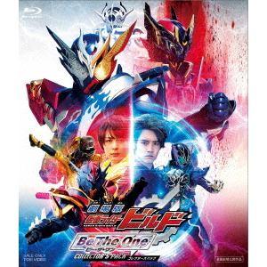 <BLU-R> 劇場版 仮面ライダービルド Be The One コレクターズパック