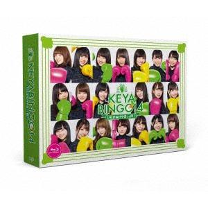 【BLU-R】 KEYABINGO!4 ひらがなけやきって何? Blu-ray BOX