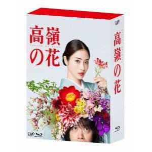 <BLU-R> 高嶺の花 Blu-ray BOX