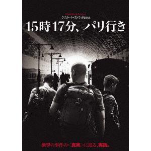 【DVD】15時17分、パリ行き