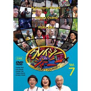 <DVD> クレイジージャーニーVol.7