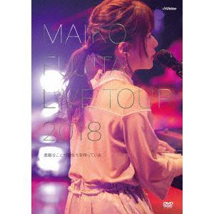 <DVD> 藤田麻衣子 / 藤田麻衣子LIVE TOUR 2018~素敵なことがあなたを待っている~(通常盤)