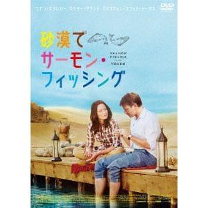 <DVD> 砂漠でサーモン・フィッシング