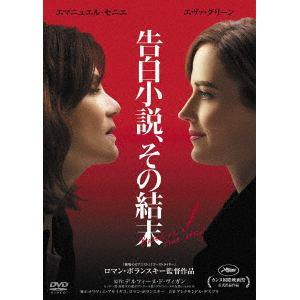 <DVD> 告白小説、その結末