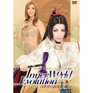 【DVD】 Inner World Evolution インナー・ワールド・エボリューション 内世界の進化II