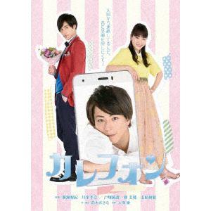 <DVD> カレフォン