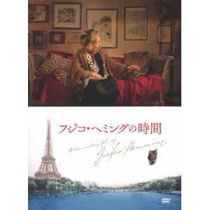 【DVD】 フジコ・へミングの時間
