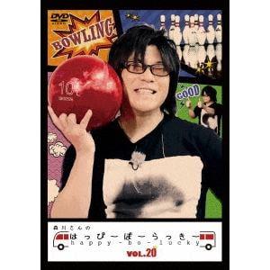 <DVD> 森川さんのはっぴーぼーらっきー VOL.20