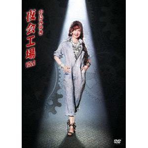 <DVD> 中島みゆき / 夜会工場VOL.2