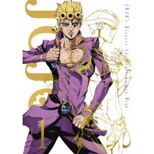 【DVD】ジョジョの奇妙な冒険 黄金の風 Vol.1(初回仕様版)