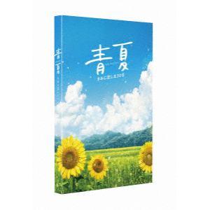 <DVD> 青夏 きみに恋した30日 豪華版