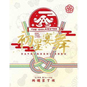 <BLU-R> THE IDOLM@STER ニューイヤーライブ!! 初星宴舞 LIVE 絢爛装丁版(完全生産限定)