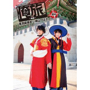 <DVD> 「俺旅。~韓国~」前編 黒羽麻璃央×崎山つばさ