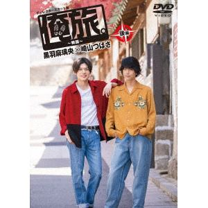 <DVD> 「俺旅。~韓国~」後編 黒羽麻璃央×崎山つばさ