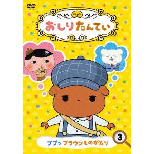 【DVD】 おしりたんてい(3)ププッ ブラウンものがたり