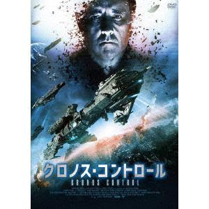 <DVD> クロノス・コントロール
