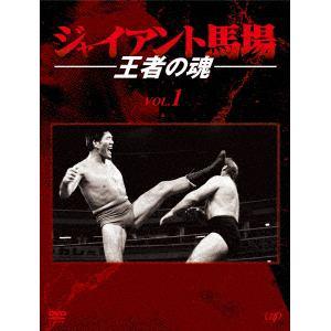 <DVD> ジャイアント馬場 王者の魂 VOL.1