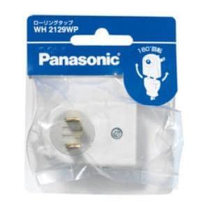 Panasonic ローリングタップ ホワイト WH2129WP