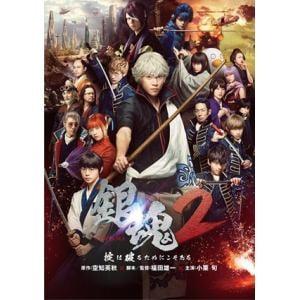 【DVD】 銀魂2 掟は破るためにこそある