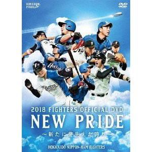 <DVD> 2018 FIGHTERS OFFICIAL DVD NEW PRIDE ~新たに芽生えた誇り~