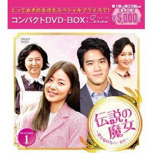 <DVD> 伝説の魔女~愛を届けるベーカリー コンパクトDVD-BOX1