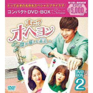 <DVD> また!? オ・ヘヨン~僕が愛した未来(ジカン)~ コンパクトDVD-BOX2