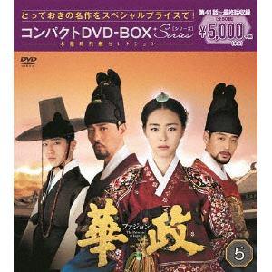 【DVD】 華政[ファジョン] コンパクトDVD-BOX5【本格時代劇セレクション】