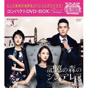 <DVD> 記憶の森のシンデレラ~STAY WITH ME~ コンパクトDVD-BOX3