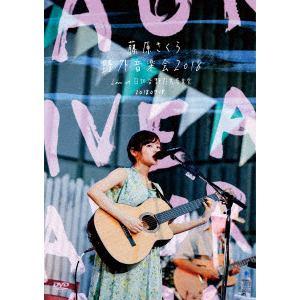 <DVD> 藤原さくら / 「野外音楽会2018」Live at 日比谷野外大音楽堂 20180715