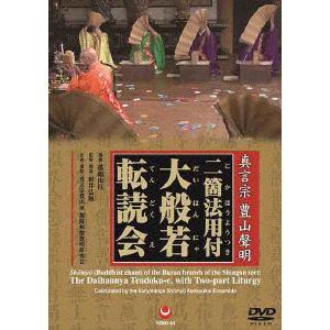 <DVD> 真言宗 豊山聲明 二箇法用付 大般若転読会
